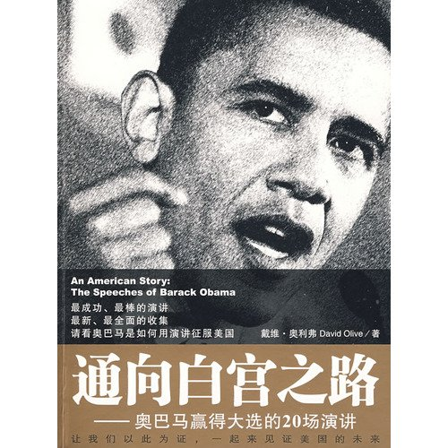 9787500685302: An American Story: The Speeches of Barack Obama(Chinese Edition)