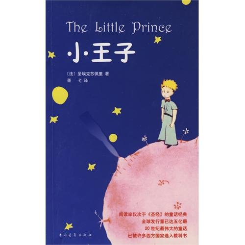 9787500686309: The Little Prince (Chinese Edition)