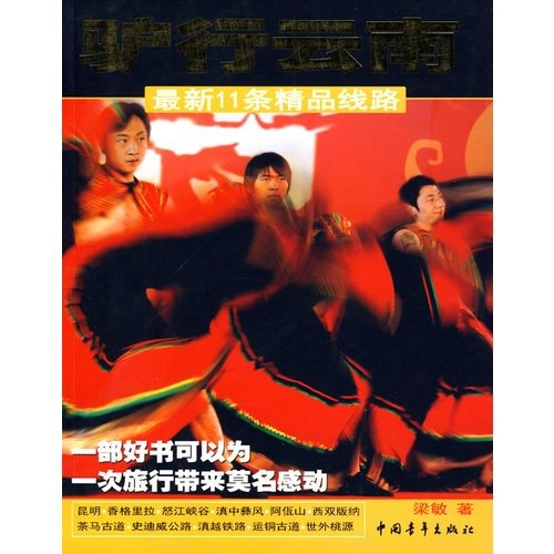 9787500687146: ass line in Yunnan: the latest boutique line 11 [Paperback]