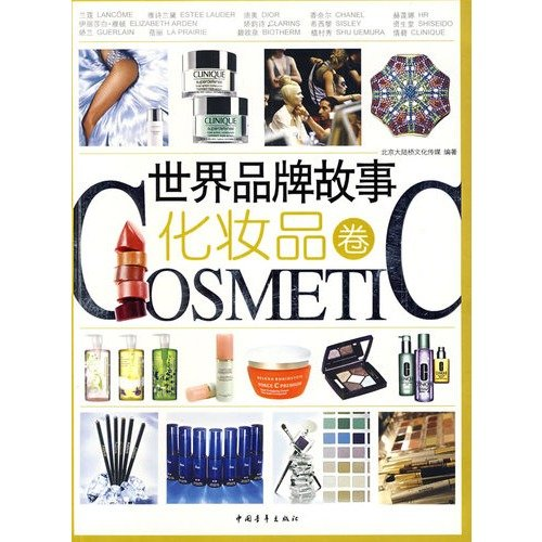9787500687412: World Brand Story: Based Cosmetic(Chinese Edition)