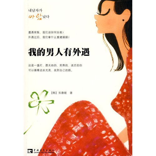 my man having an affair(Chinese Edition): HAN )SONG KANG JI ZHAO YU LAN ZHAO XIU LAN ZHENG REN HAO ...