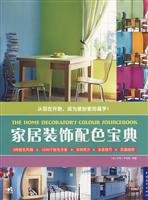 Collection home decoration color(Chinese Edition): YING) AI MA.