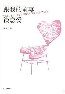 9787500691372: Fall in love with my ex-wife(Chinese Edition)