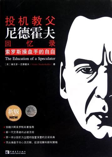 Godfather Niederhoffer speculative memoir: Confessions of Soros trader(Chinese Edition): MEI)NI DE ...