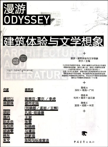 9787500692751: Odyssey: Architecture and Literature (Chinese Edition)