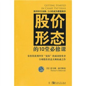 New Genuine ] price of 10 required courses wave form Koski 9787500693895118(Chinese Edition): BO ...