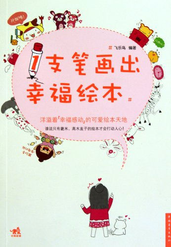 Sketching Happiness (Chinese Edition): niao, fei le
