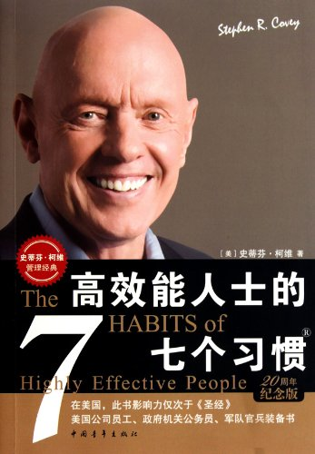 The 7 Habits of Highly Effective People (20th anniversary Chinese edition): Stephen R.Covey