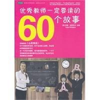 Excellent Teachers must be read 60 stories(Chinese Edition): MEI)WEI TE KE ER HUANG CHENG YA SHU YI