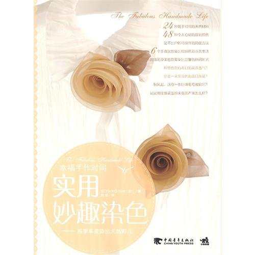 Practical wit dyeing(Chinese Edition): SHI JING XUE ZI