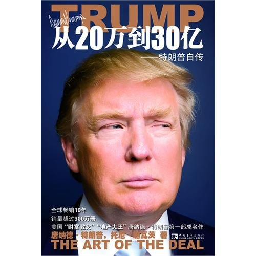 C ] genuine book from 200000-3000000000 : Trump autobiographical book shelves [ ](Chinese Edition):...