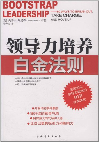 Leadership Training Platinum Rule(Chinese Edition): A NI SEN
