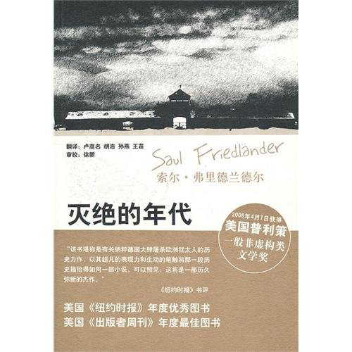 9787500697688: The Years of Extermination:Maxi Germany and the Jews (Chinese Edition)
