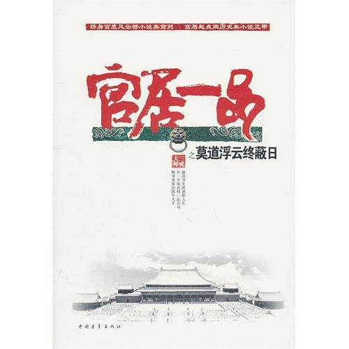 Murdoch eventually cloud blocks out the sun ( Guanju a product Volume 4 ) zyhw(Chinese Edition): ...