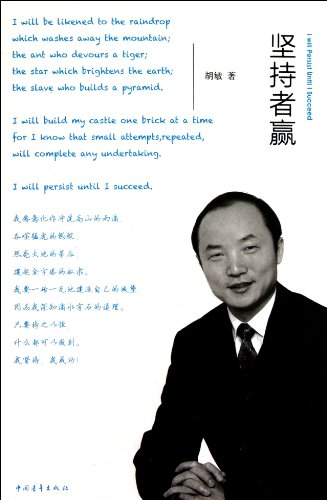 9787500699156: I will persist until I succeed (Chinese Edition)