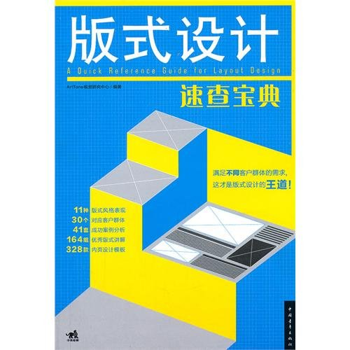 9787500699323: A Quick Reference Guide for Layout Design (Chinese Edition)