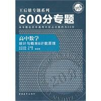 9787500699675: High School Mathematics - Statistics and Probability & counting principles -600 sub-topics(Chinese Edition)