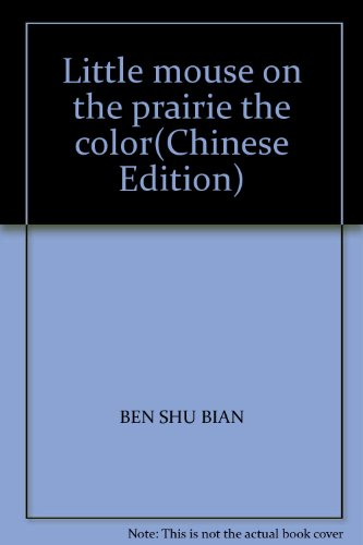 Little mouse on the prairie the color(Chinese Edition): BEN SHU BIAN