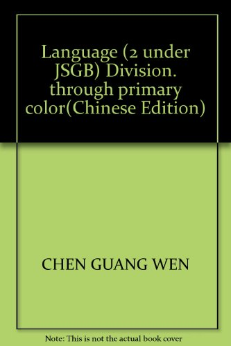 Language (2 under JSGB) Division. through primary color(Chinese Edition): CHEN GUANG WEN