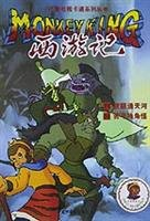 9787500750574: Journey to the West (13) 52-episode TV cartoon series(Chinese Edition)