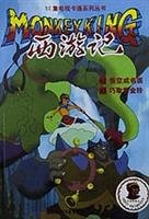 9787500750642: Journey to the West (20) 52-episode TV cartoon series(Chinese Edition)