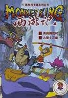 9787500750659: Journey to the West (21) 52-episode TV cartoon series(Chinese Edition)