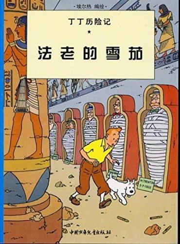 9787500756682: Les cigares du pharaon : Edition en chinois