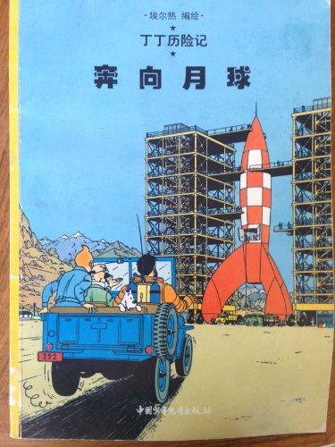 9787500756781: Tintin Chinese: Destination Moon'