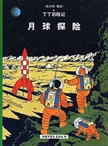 9787500756798: Tintin Chinese: Explorers on the Moon
