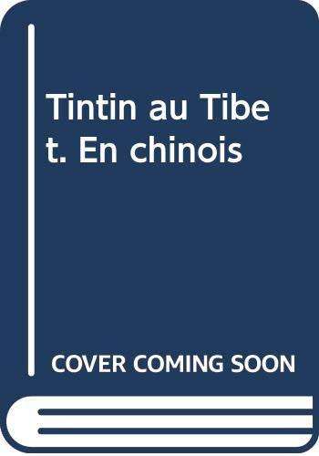 9787500756828: Tintin au Tibet (en chinois)