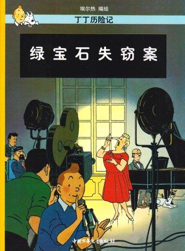9787500756835: Tintin Chinese: The Castafiore Emerald