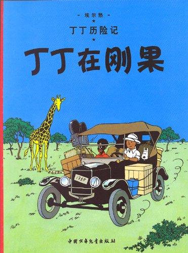9787500760733: The Adventures of Tintin, Vol. 1: Tintin in the Congo