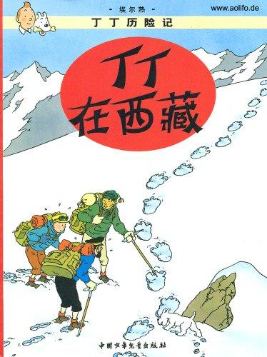 9787500760825: Tintin au Tibet. Edition en chinois : Petit format