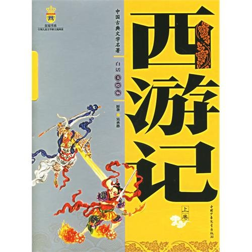 9787500779056: Journey to the West (Set 2 Volumes) (Colloquialism painted Edition) (Paperback)