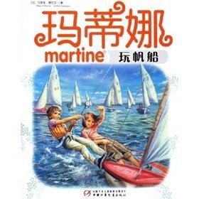 9787500780496: Martina sailing(Chinese Edition)