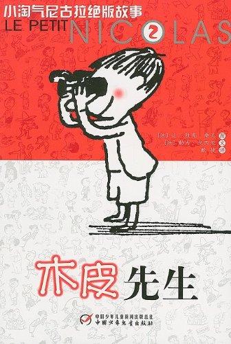 Le Petit Nicolas (Chinese Edition): ge xi ni