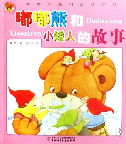 ta ] Doodle Bear series of four: GE BING