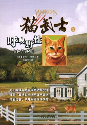 9787500790518: Cat Warrior 1: Into the Wild (Chinese Only) (Chinese Edition)