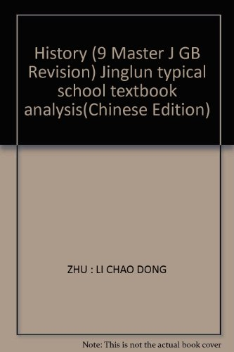The Jinglun learn typical textbook parse: the historical Grade 9 (Huashi GB)(Chinese Edition): LI ...