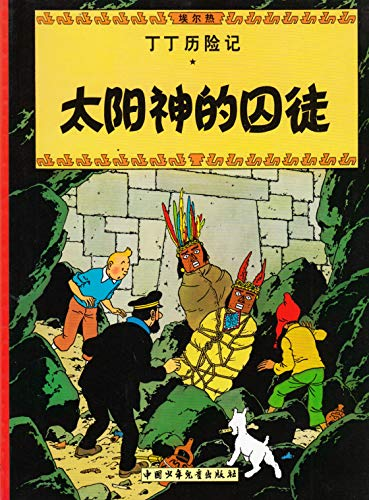 The Adventures of Tintin: Prisoners of the: ben she