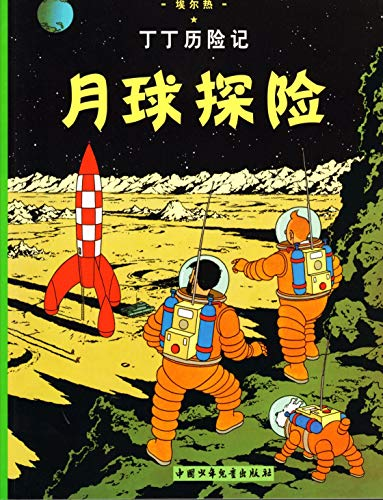 9787500794486: The Adventures of Tintin: Explorers on the Moon (Chinese Edition)