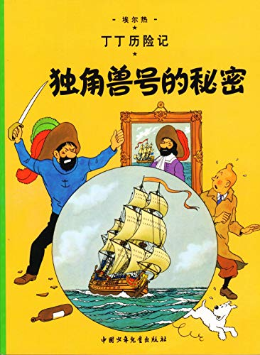 The Adventures of Tintin: Secret of the Unicorn (Chinese Edition): ben she