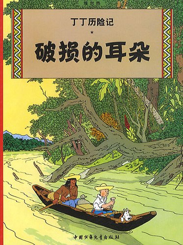 9787500794615: The Adventures of Tintin: The Broken Ear (Chinese Edition)