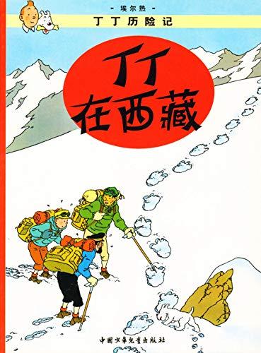 9787500794653: Tintin au Tibet