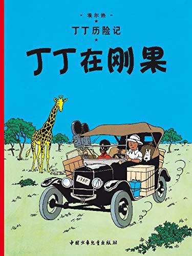 Les Aventures de Tintin, Tome 1 : Herge