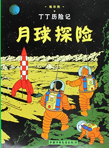 9787500794783: The Adventures of Tintin: Explorers on the Moon (Chinese Edition)