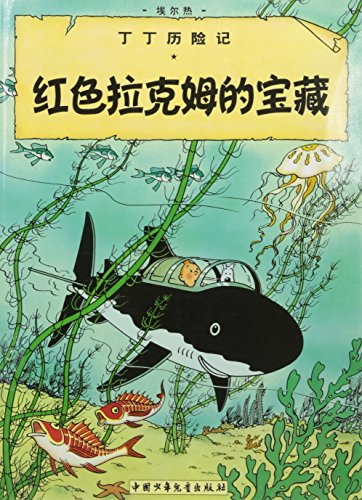 9787500794868: The Adventures of Tintin: Red Rackham's Treasure (Chinese Edition)