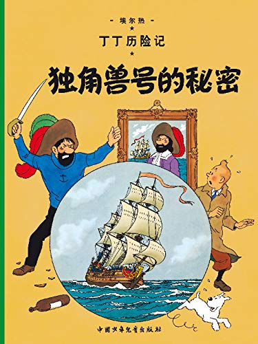 9787500794875: The Secret of the Unicorn (The Adventures of Tintin) (Chinese Edition)