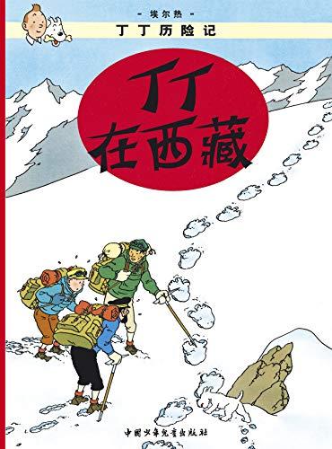 9787500794899: Tintin in Tibet