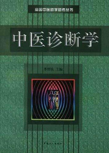 TCM diagnostics AND WESTERN rttt(Chinese Edition): JI SHAO LIANG